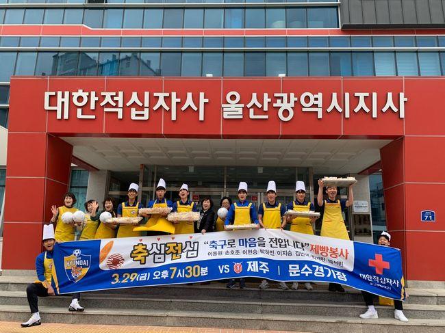 울산 신인 선수단, 제빵 봉사 활동 참여