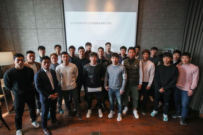 K리그, 2019년도 제2차 선수위원회 및 주장간담회 실시