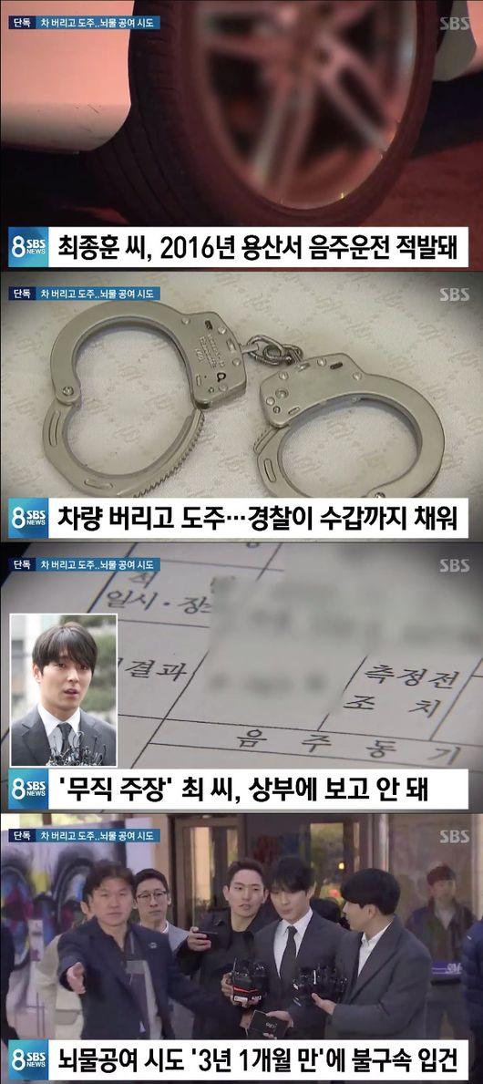 최종훈이 또...최종훈, 음주운전 도주→뇌물 무마 시도→FNC 퇴출 [종합]