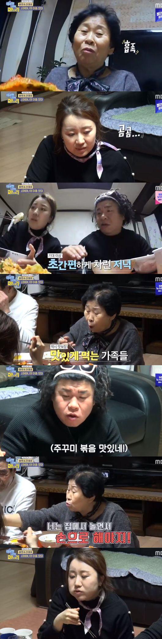 이상한 나라의 며느리 백아영 시어머니 딸 vs. 며느리, 음식 초대? 이중잣대[종합]