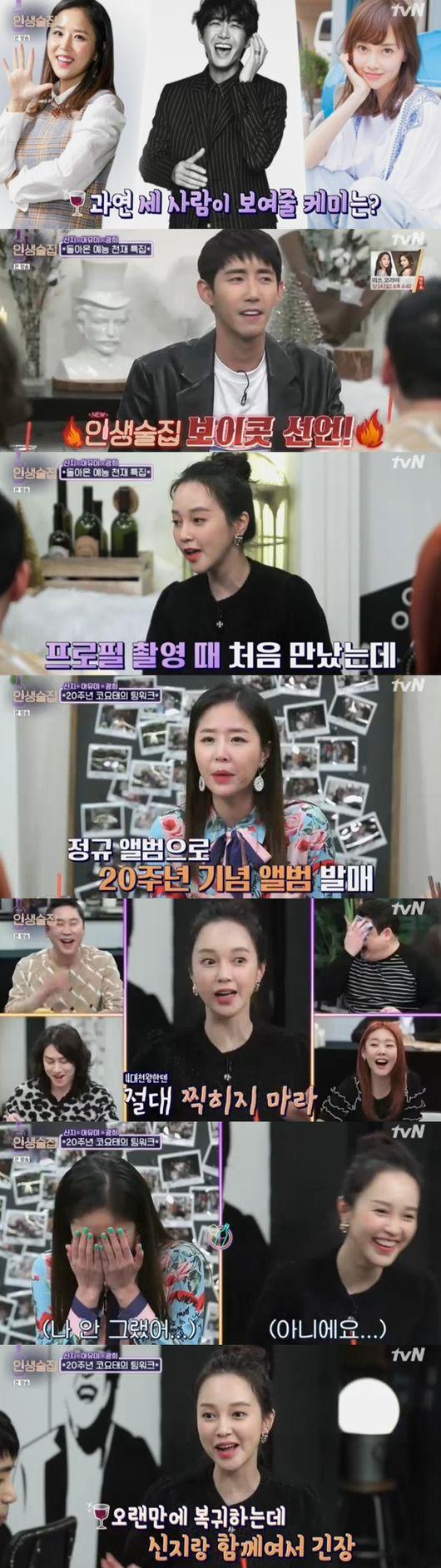 인생술집 아유미X황광희X신지, 돌아온 예능천재 케미 (ft.육혜승) [종합]