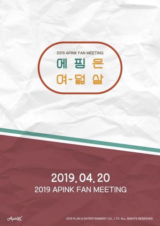 에이핑크, 4월20일 데뷔 8주년 기념 팬미팅 개최..특별 기획 마련
