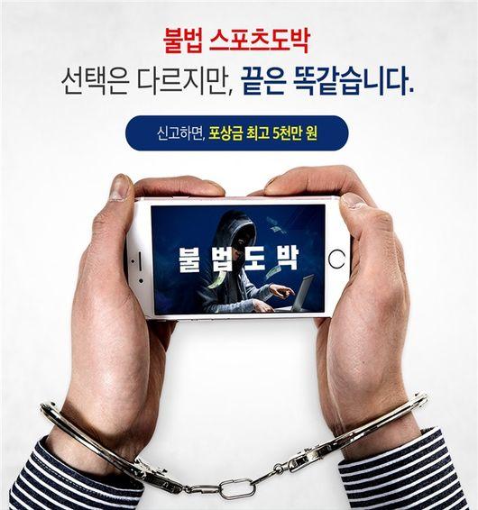 국민체육진흥공단, 불법 스포츠도박 사이트 근절 민간전문 모니터링단 위촉