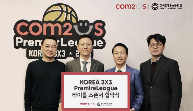 컴투스, 농구 저변 확대 노력… 3X3 농구 프로 리그 후원