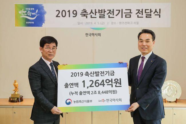 한국마사회, 축산발전기금 전달식 개최 1264억 원 출연