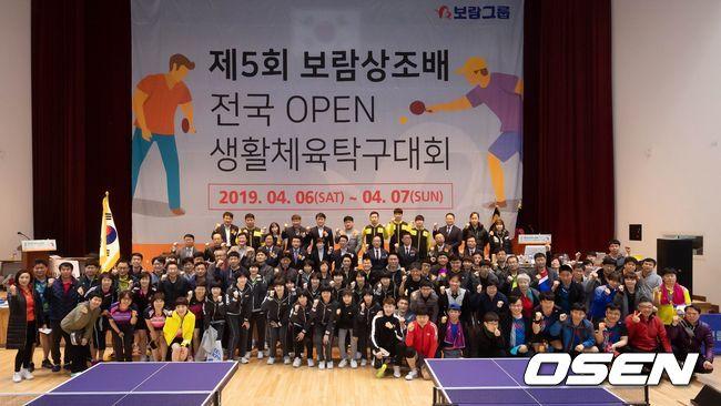 보람상조,  제5회 보람상조배 전국오픈 생활체육 탁구대회 개최