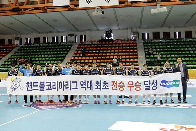 20전 20승 두산 핸드볼, 리그 최초 전승 우승 금자탑