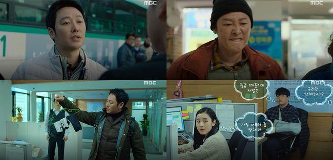[사진] MBC 월화드라마 '특별근로감독관 조장풍'