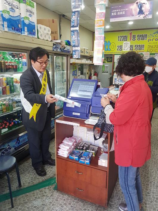 케이토토-판매점주-중독예방시민연대 '불법스포츠도박 근절 및 건전한 구매문화 만들기' 캠페인
