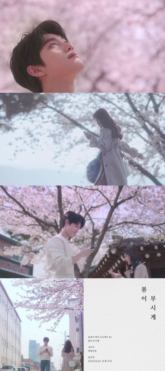 엔플라잉, 신곡 봄이 부시게 MV 티저 공개..곽동연 지원사격