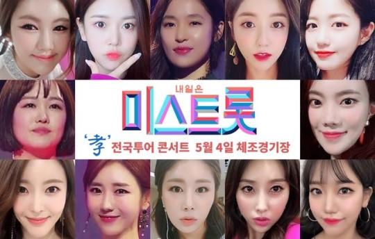 12.9% 미스트롯 3주 연속 시청률 폭발..종편 예능 새 역사 [종합]