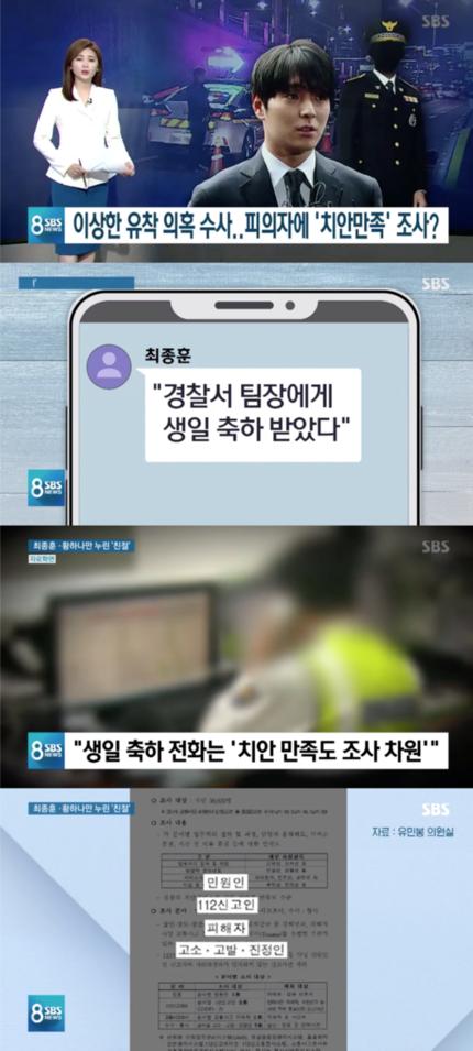 해외서 당했다..승리·정준영·최종훈이 조롱했던 몰카 피해자 추가 (종합)[Oh!쎈 이슈]