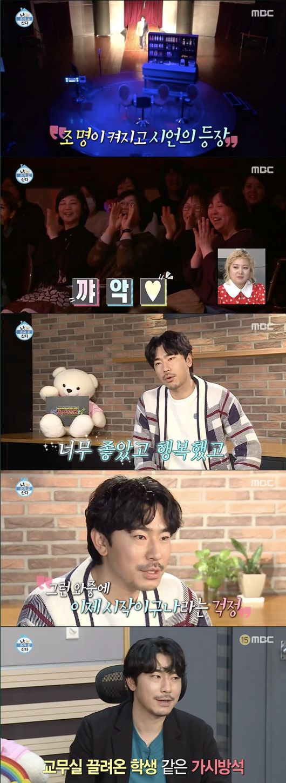 [사진] MBC '나 혼자 산다' 이시언 일본 팬미팅