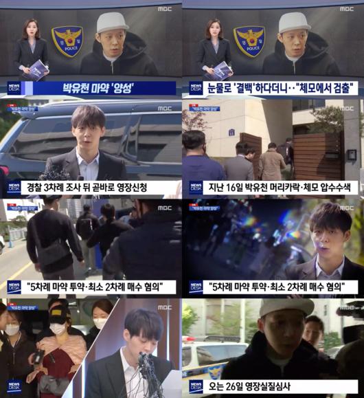 '마약 양성' 박유천, 기자회견 자처+미소 띤 경찰출석..무슨 의미였나(종합)[Oh!쎈 이슈]