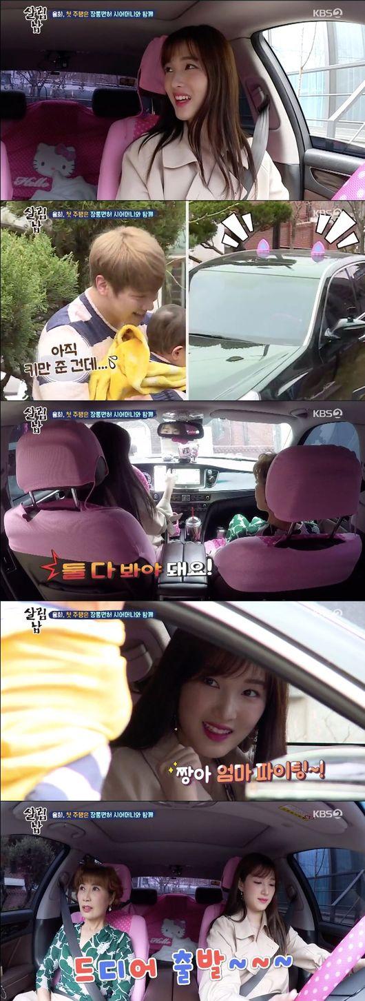 [사진] KBS 2TV '살림남2' 율희 첫 운전