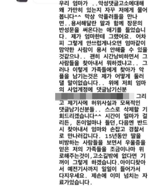 소녀시대 수영, 악플에 법적 대응 예고 우울증 얻은 가족 위해…삭제 기회 주겠다