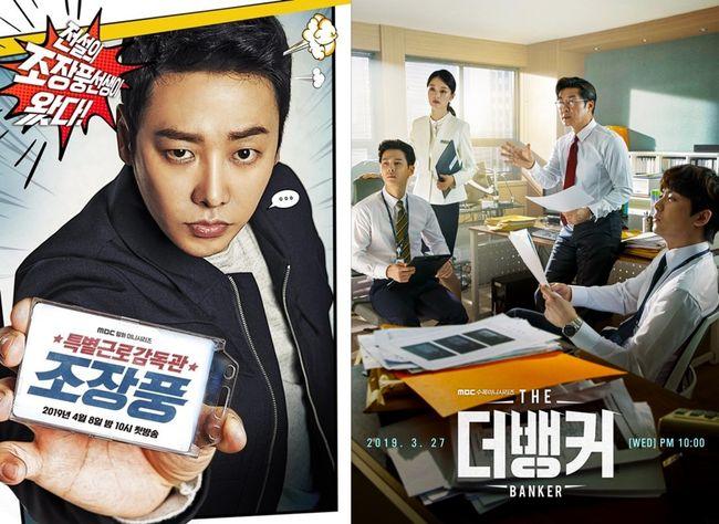 MBC 월화드라마 '특별근로감독관 조장풍', 수목드라마 '더 뱅커' 포스터
