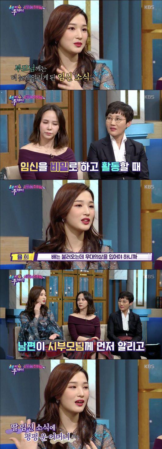 [사진] KBS 2TV '해피투게더4' 율희 최민환 연애사