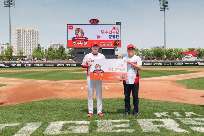 JBL 우수 선수상투수 부문 수상자 문경찬(왼쪽)과 강병삼하만 인터내셔날 코리아 마케팅 담당 이사.