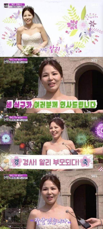 /SBS '본격연예 한밤' 방송화면 캡처