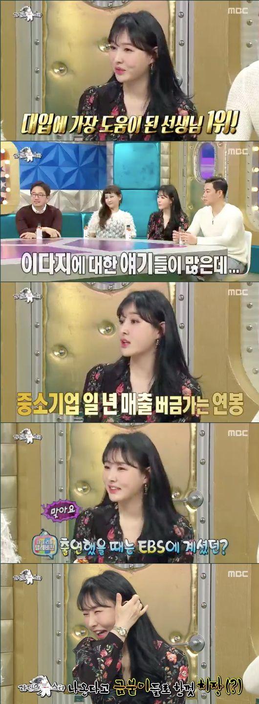 [사진=MBC 방송화면] '황금어장-라디오스타'에 출연한 역사 강사 이다지