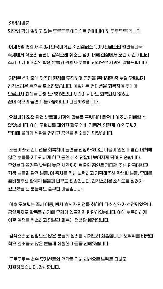 [사진] 혁오 공식 SNS