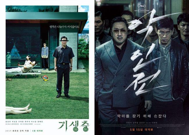 영화 '기생충', '악인전' 공식 포스터
