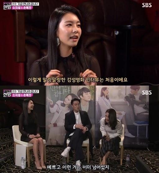 '본격연예 한밤' 방송화면 캡처