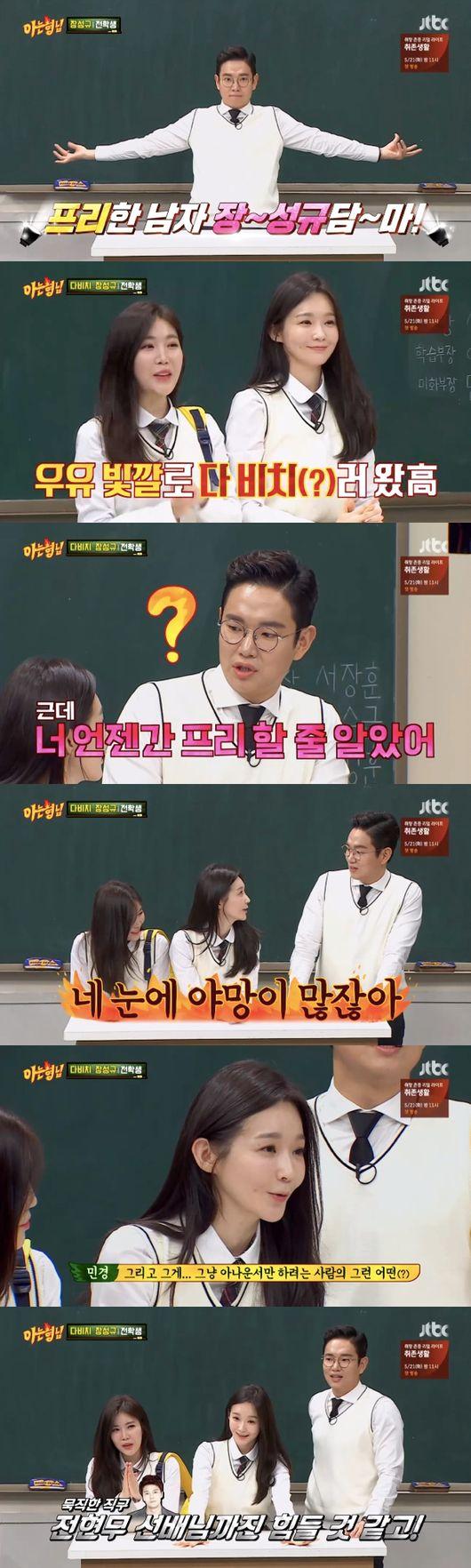 JTBC '아는 형님' 방송화면 캡처