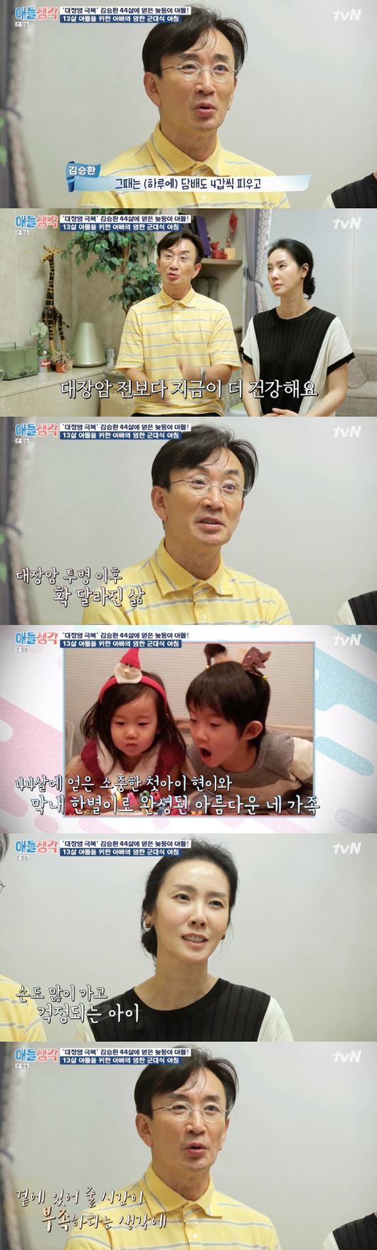애들생각 김승환, 대장암 투병 후 삶 공개..子 김현과 진로 놓고 갈등 [어저께TV]