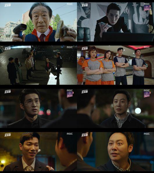 [사진=MBC 방송화면] '특별근로감독관 조장풍' 27, 28회
