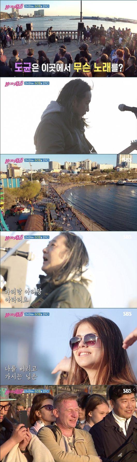[사진=SBS 방송화면] '불타는 청춘' 러시아 블라디보스토크 여행 김도균 '아리랑' 연주