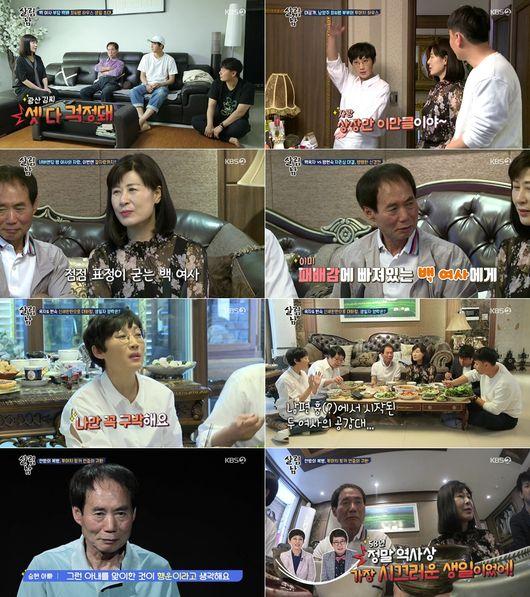 '살림남2' 방송화면 캡처