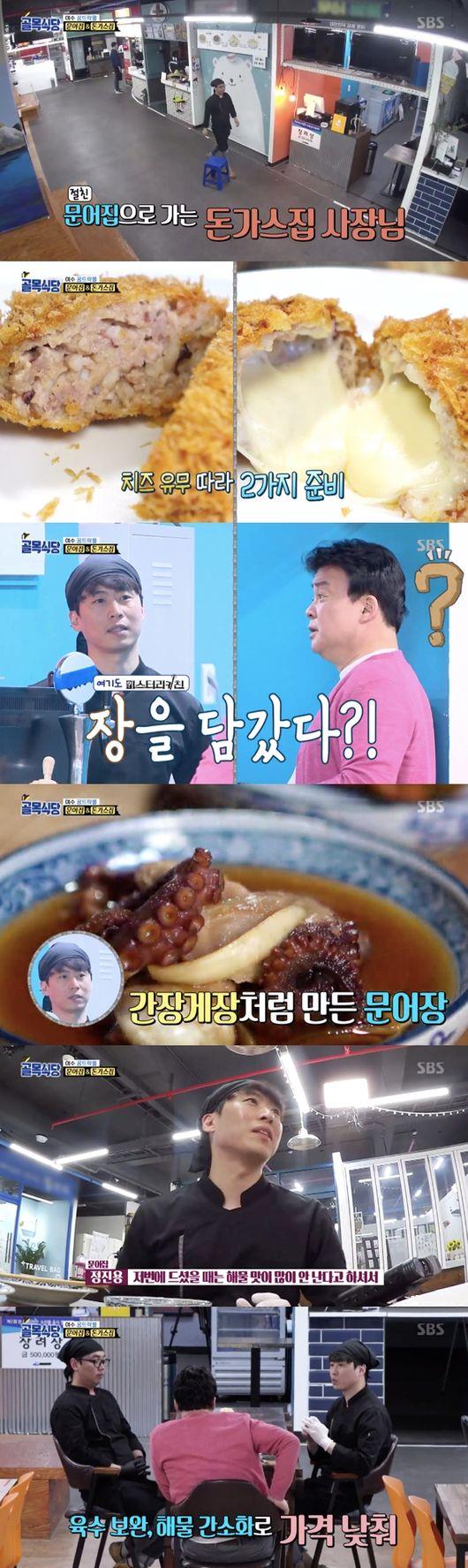 SBS '백종원의 골목식당' 방송화면 캡처