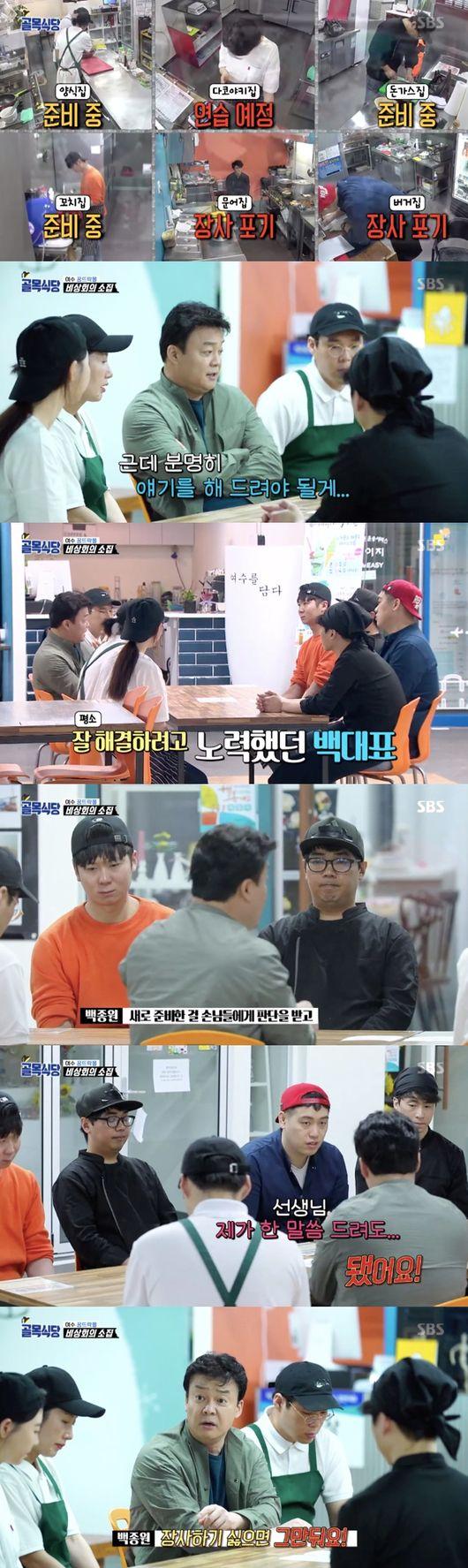 [사진=SBS 방송화면] '백종원의 골목식당' 여수 꿈뜨락몰 백종원 분노