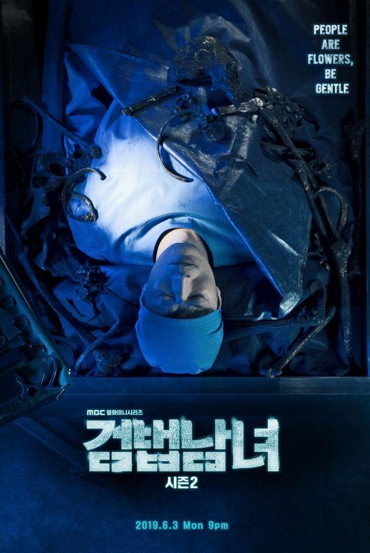 [사진=MBC 제공] '검법남녀 시즌2' 정재영 티저 포스터