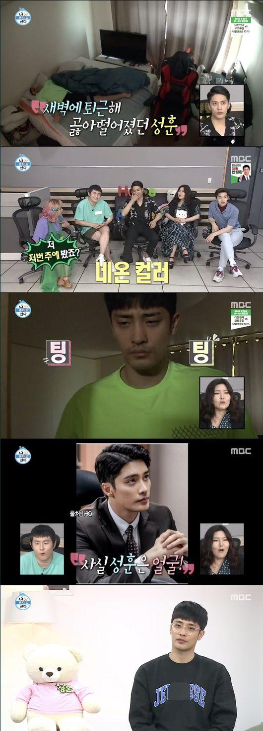 [사진=MBC 방송화면] '나 혼자 산다' 성훈 스트레스 고백기