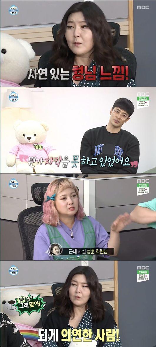 [사진=MBC 방송화면] '나 혼자 산다' 성훈, 박나래, 한혜연 등