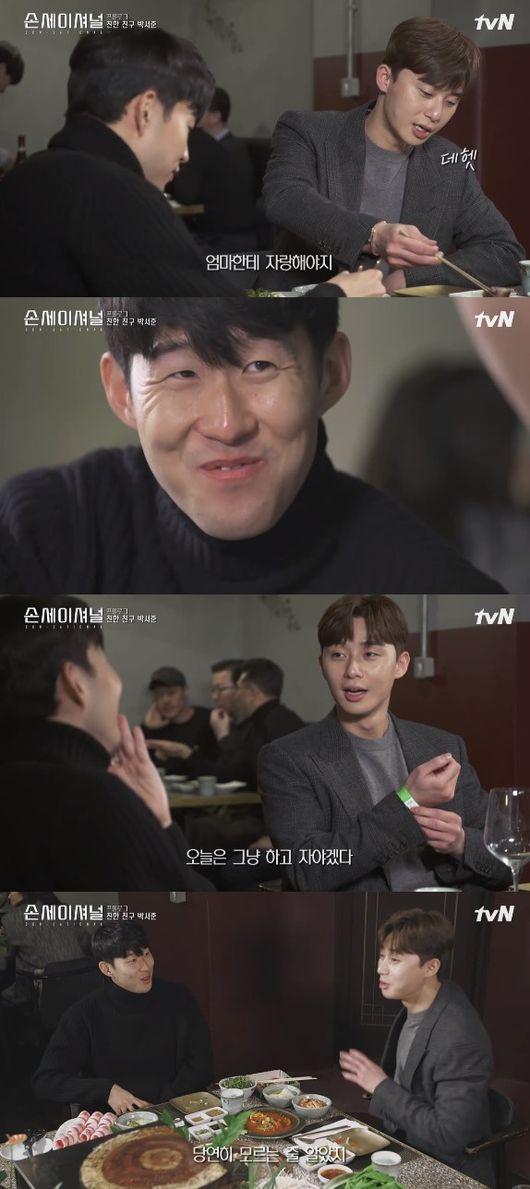 '손세이셔널' 방송화면 캡처