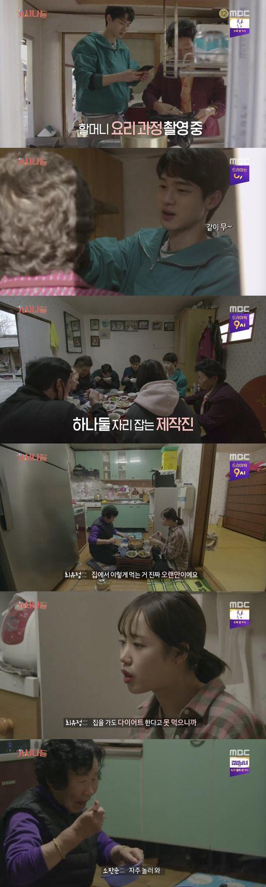 가시나들 장동윤X최유정 사로잡은 할머니 표 집밥 [Oh!쎈 리뷰]