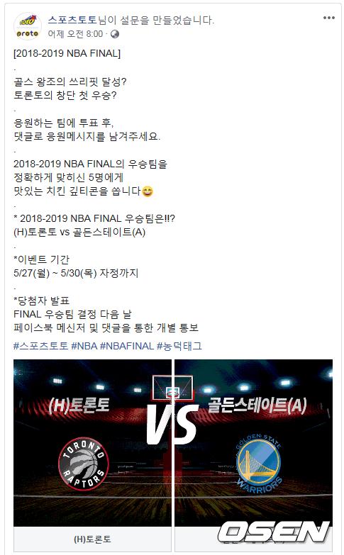 스포츠토토 공식페이스북,  NBA 파이널 토론토-골든스테이트전 우승팀 맞히기 이벤트 실시