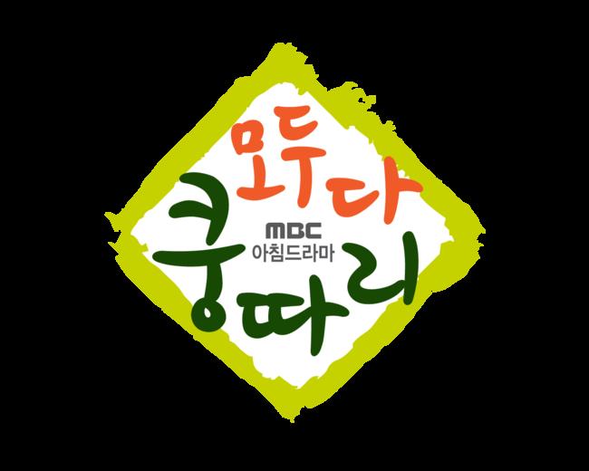 [사진=MBC 제공] 새 아침드라마 '모두 다 쿵따리' 로고