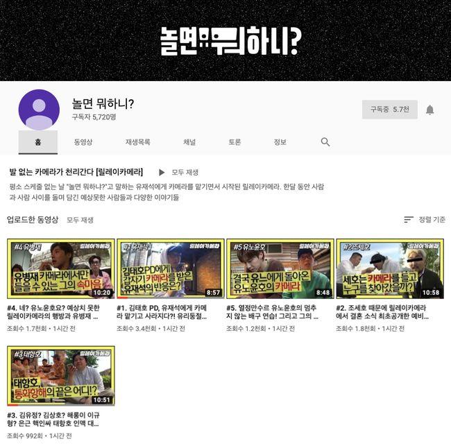 [사진='놀면 뭐하니?' 유튜브화면] 김태호 PD가 유재석과 공개한 '발 없는 카메라가 천리 간다-릴레이카메라' 홈 메인