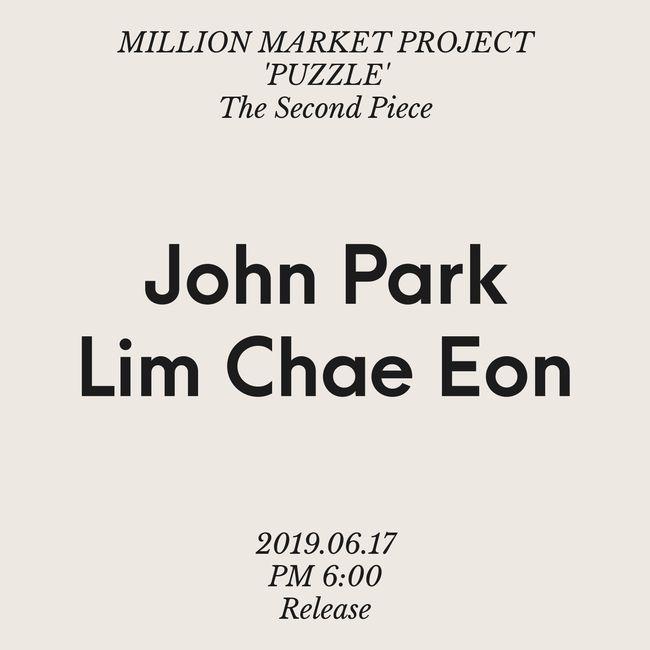 """""""명품 보이스의 만남"""" 존박X임채언, 17일 프로젝트 싱글 '잡아' 발매"""