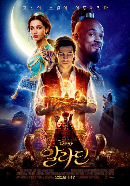 영화 '알라딘' 포스터