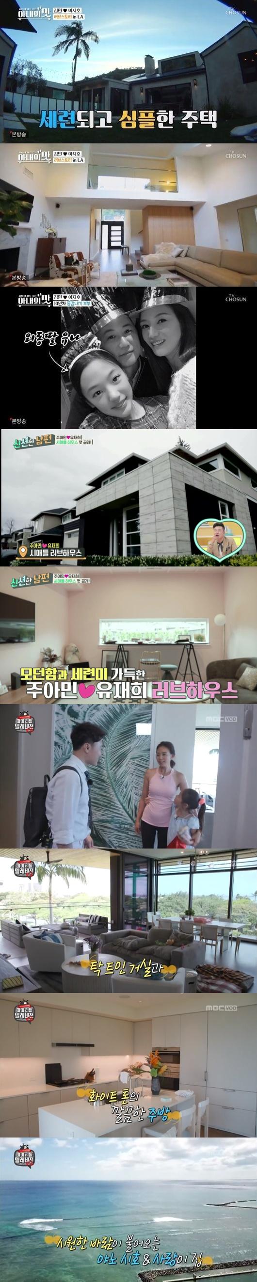 김태희♥비→추성훈♥야노시호..美 초호화 저택 스타들[Oh!쎈 이슈]