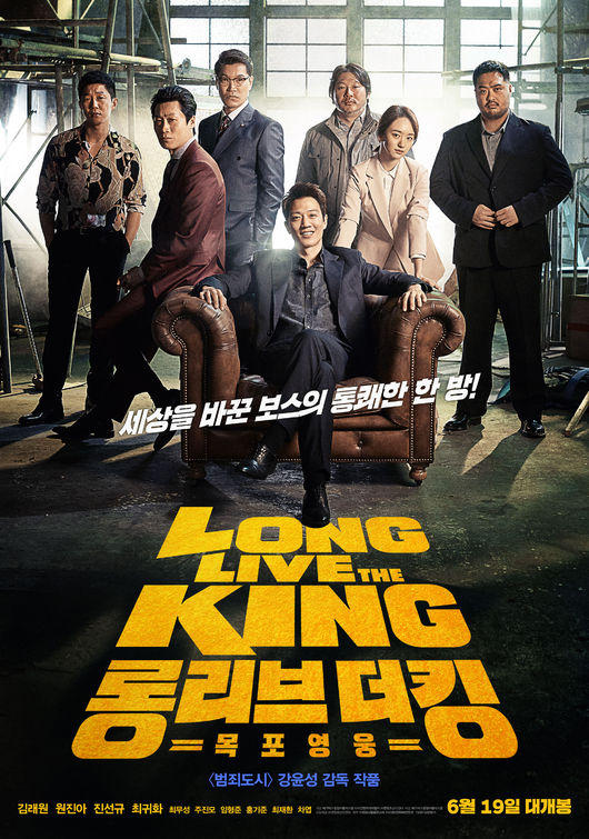 영화 '롱 리브 더 킹: 목포 영웅' 포스터