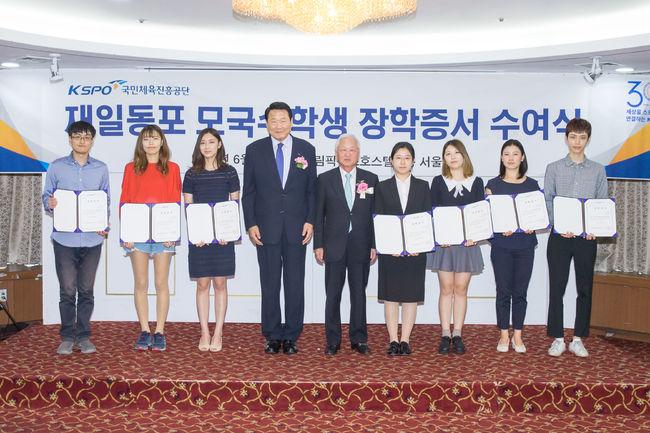 국민체육진흥공단, 재일동포 학생에 장학금 1억 원 수여