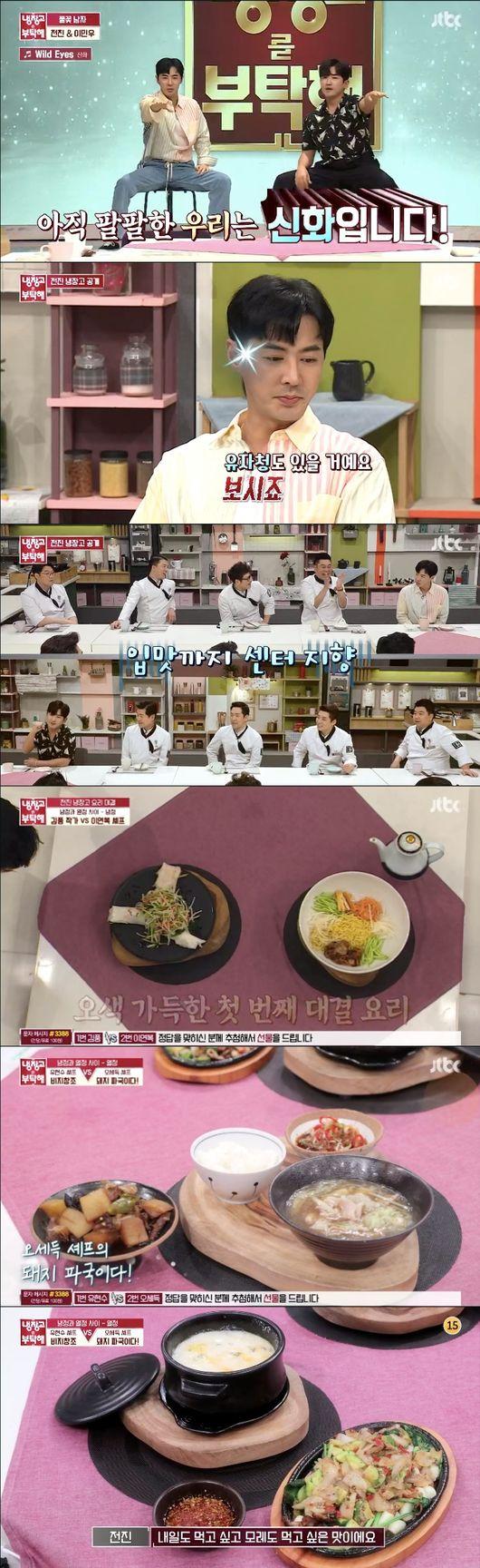 [사진=JTBC 방송화면] '냉장고를 부탁해' 신화 전진 편