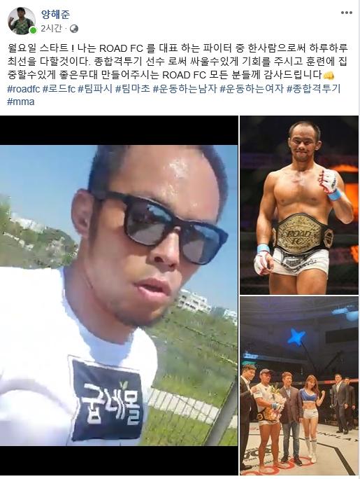 'ROAD FC 미들급 챔피언' 양해준, 챔피언 된 뒤 확실한 동기부여 '벌써 훈련 시작'